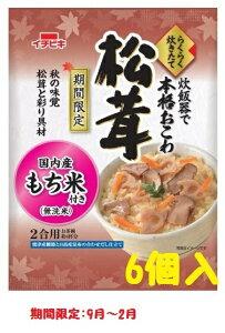イチビキ炊きたて松茸おこわ  6個 国産米のもち米を使用しています