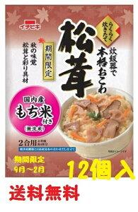 イチビキらくらく炊きたて松茸おこわ 12個 国産米のもち米を使用しています(秋冬限定 9月〜2月)