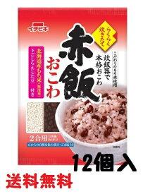 イチビキらくらく炊きたて赤飯おこわ 12個 北海道産もち米100%