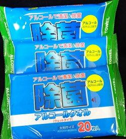 除菌アルコールタオル ウェットタイプ(20枚入X3個)全国一律送料無料【在庫有り即納!】