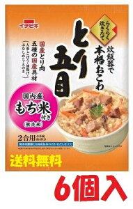 らくらく炊きたておこわ とり五目 6個 国産米のもち米を使用しています