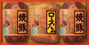 たまり漬ハム3本詰 1箱(K92-13)風味豊かな味わい深い一品