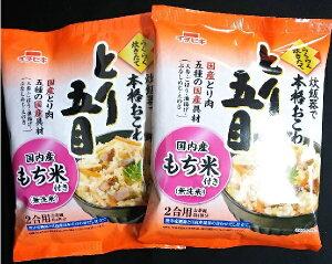 送料無料 イチビキ炊きたて とり五目おこわ 2個 国産米のもち米を使用しています