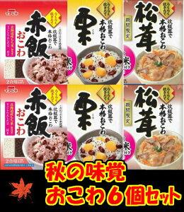 イチビキ炊きたて「赤飯/栗/松茸」おこわ秋の味覚6個詰合せセット 北海道産100%のもち米を使用しています