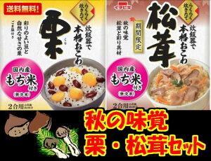 [送料無料]イチビキ炊きたて松茸おこわ・栗おこわ 国産米のもち米を使用しています
