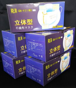 使い捨てマスク立体型不織布マスク50枚入1箱立体3層構造レギュラーサイズ S-31在庫あり即納