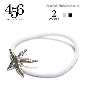 【選べる3点福袋対象】≪456≫ エイプリル・メイ・ジューン全2色 シルバーヒトデモチーフ ヘアゴム Small Starfish Hair Ties (Silver)【レディース】【プレゼント ギフト】