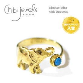 【楽天ランキング入賞】【再入荷】≪chibi jewels≫ チビジュエルズゾウ象エレファントモチーフ C型リング 指輪 Elephant Ring with Turquoise (Gold)【レディース】 ワンマイルコーデ