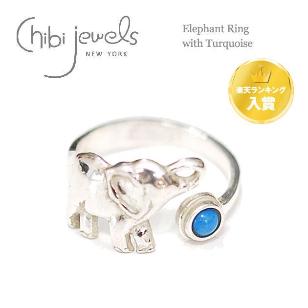 【VoCE 雑誌掲載】【楽天ランキング入賞】【再入荷】≪chibi jewels≫ チビジュエルズゾウ象エレファントモチーフ シルバーC型リング 指輪 Elephant Ring with Turquoise (Silver)【レディース】【楽ギフ_包装】