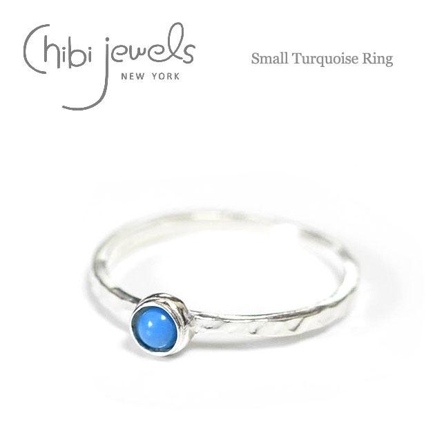 【再入荷】≪chibi jewels≫ チビジュエルズボヘミアン 天然石 スモールサイズ シルバーターコイズリング 指輪 Small Turquoise Ring (Silver)【レディース】【楽ギフ_包装】