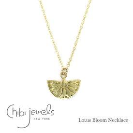 ≪chibi jewels≫ チビジュエルズロータス ブロッサム フラワー ネックレス ゴールド Lotus Bloom Necklace (Gold)【レディース】 ワンマイルコーデ