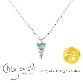 【再入荷】【楽天ランキング入賞】≪chibi jewels≫ チビジュエルズトライアングル ターコイズ シルバーネックレス Turquoise Triangle Necklace (Silver)【レディース】 ワンマイルコーデ【楽ギフ_包装】