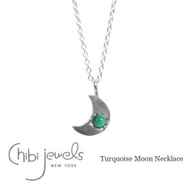 【再入荷】≪chibi jewels≫ チビジュエルズ月ムーン ターコイズ シルバーネックレス Turquoise Moon Necklace (Silver)【レディース】【楽ギフ_包装】