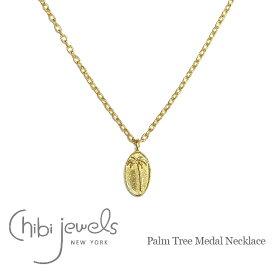 【再入荷】≪chibi jewels≫ チビジュエルズヤシの木 ゴールド メダル ネックレス Palm Tree Medal Necklace (Gold)【レディース】 ワンマイルコーデ【楽ギフ_包装】