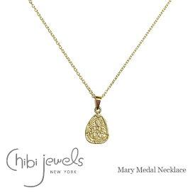 【予約販売 1月入荷】【CLASSY 雑誌掲載】【GISELe 雑誌掲載】≪chibi jewels≫ チビジュエルズグアラルーペの聖母 ゴールド メダル ネックレス メダイ コイン ロザリオ Mary Medal Necklace (Gold)【レディース】 ワンマイルコーデ