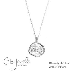 【待望の最新作】≪chibi jewels≫ チビジュエルズエジプト ヒエログリフ ライオン モチーフ コインネックレス メダリオン ネックレス コイン シルバー SV925 Hieroglyph Lion Coin Necklace (Silver)【レデ