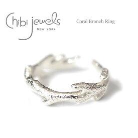 【再入荷】【楽天ランキング入賞】≪chibi jewels≫ チビジュエルズ珊瑚モチーフ C型 2WAY リング イヤーカフ 指輪 Coral Branch Ring (Silver)【レディース】 ワンマイルコーデ