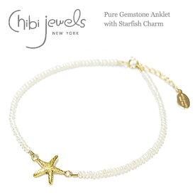 【再入荷】≪chibi jewels≫ チビジュエルズひとでモチーフ 真珠パールアンクレット Pure Gemstone Anklet with Starfish Charm (Gold)【レディース】 ワンマイルコーデ