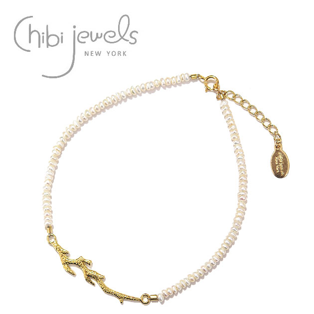 ≪chibi jewels≫ チビジュエルズ珊瑚モチーフ 真珠パールアンクレット Pure Gemstone Anklet with Coral Branch Charm (Gold)【レディース】【楽ギフ_包装】