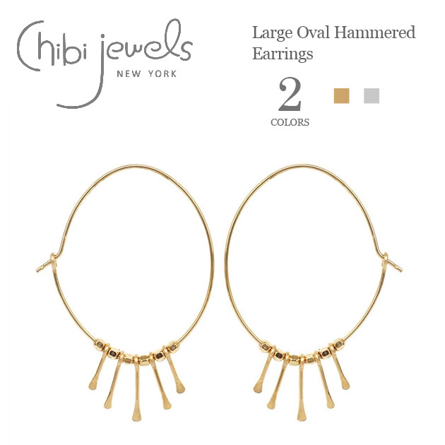 ≪chibi jewels≫ チビジュエルズ楕円形 オーバル フリンジ ラージ フープピアス Large Oval Hammered Earrings (Gold/Silver)【レディース】【楽ギフ_包装】
