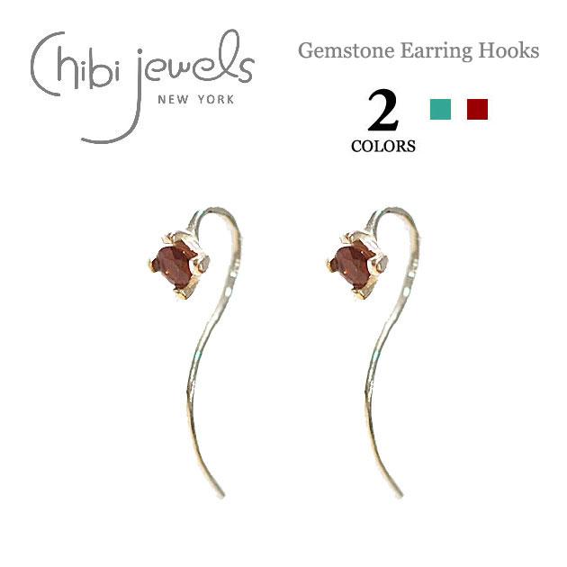 【再入荷】≪chibi jewels≫ チビジュエルズ全2色 天然石ターコイズ レッドガーネット フックピアス Gemstone Earring Hooks (Silver)【レディース】【楽ギフ_包装】