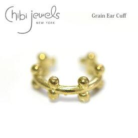【待望の最新作】≪chibi jewels≫ チビジュエルズ粒 イヤーカフ ゴールド Grain Rope Ear Cuffs (Gold)【レディース】