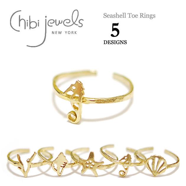 【GLITTER 雑誌掲載】≪chibi jewels≫ チビジュエルズ全5デザイン タツノオトシゴ・珊瑚・貝がら 海 トゥリング ミディリング ピンキーリング Seashell Toe Rings (Gold)【レディース】【楽ギフ_包装】