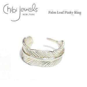 【待望の最新作】≪chibi jewels≫ チビジュエルズヤシの葉 シルバー ピンキー リング 指輪 Palm Leaf Pinky Ring (Silver)【レディース】 ワンマイルコーデ