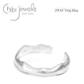 【待望の最新作】【お買い物マラソン 1000円OFFクーポン配布中】≪chibi jewels≫ チビジュエルズ小枝 モチーフ シルバー リング 指輪 イヤーカフ 2WAY Twig Ring (Silver)【レディース】