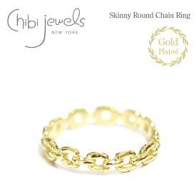 【待望の最新作】】【お買い物マラソン 1000円OFFクーポン配布中】≪chibi jewels≫ チビジュエルズスキニー ハンマード チェーン モチーフ ゴールド リング 指輪 14金仕上げ Skinny Round Chain Ring (Gold)【レディース】【母の日】