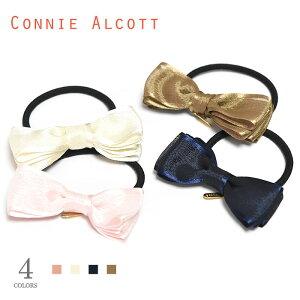 【選べる3点福袋対象】≪CONNIE ALCOTT≫ コニー・オルコット全4色 オーガンジー 素材 ふんわり リボン ヘアゴム Organdie Bow Hair Accessory (Rola)【レディース】【プレゼント ギフト ラッピング】
