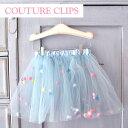 ≪COUTURE CLIPS≫ クチュール・クリップスチュチュ スカート ブルー チュール バレエ ダンス衣装 発表会 お出かけ着…