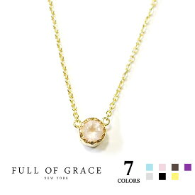 【HERS 雑誌掲載】【MISS 雑誌掲載】【再入荷】≪FULL OF GRACE≫ フルオブグレイス全7色 天然石 ゴールド ネックレス Gemstone Necklace (Gold)【レディース】 ワンマイルコーデ【ギフト ラッピング】