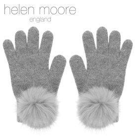 【待望の最新作】≪helen moore≫ ヘレンムーアエコ フェイクファー ポンポン付き カシミヤ混 手袋 グレー Light Grey/Opal Cashmere Faux Fur Pom Pom Gloves【子供/キッズ/レディース】