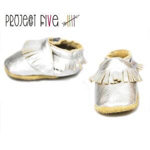 ≪PROJECT FIVE≫ プロジェクト・ファイブ本革 レザー シルバー フリンジ モカシン ベビー シューズ ファーストシューズ 靴の練習 室内履き SNS インスタ 映え Suede Baby Shoes (Silver)【ベビー】
