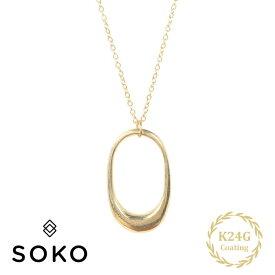 【再入荷】【今だけ10%OFF】≪SOKO≫ ソコ◎アップグレード◎ 楕円形 スモール サークル リング ネックレス 24金 ゴールドコーティング Small Mezi Necklace (Gold)【レディース】