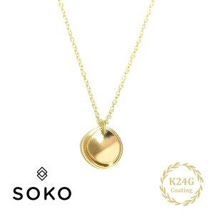 【再入荷】【GISELe 雑誌掲載】【全品10%OFFクーポン配布中】≪SOKO≫ ソコ◎アップグレード◎ チャーム 2枚 ラウンド プレート コインネックレス 24金仕上げ ゴールドコーティング Coin Necklace (Go