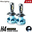 【2年保証】日本ライティング LEDヘッドライト H4 ハイスペックモデル 日本製 車検対応 Lo:5000lm(6000K) Hi:7000lm (…