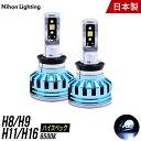 【2年保証】LEDヘッドライト H8 / H9 / H11 / H16 ハイスペックモデル 日本製 車検対応 6500K (6400lm) 日本ライティ…