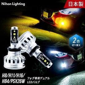 【2年保証】カラーチェンジ LED 2色切り替え H8 / H11 / H16 / HB4 / PSX26W 日本製 車検対応 6000K ホワイト (3800lm) 2600K イエロー (3200lm) 日本ライティング