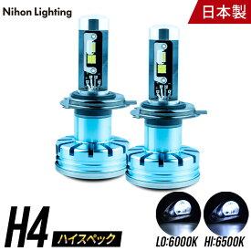 【2年保証】日本ライティング LEDヘッドライト H4 ハイスペックモデル 日本製 車検対応 Lo:5000lm(6000K) Hi:7000lm (6500K)