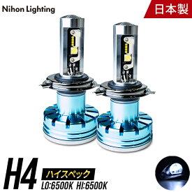 【2年保証】LEDヘッドライト H4 ハイスペックモデル 日本製 車検対応 6500K Lo:5000lm(6500K) Hi:7000lm(6500K) 日本ライティング