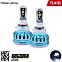 【2年保証】LEDヘッドライト HB3 / HB4 ハイスペックモデル 日本製 車検対応 6500K (6400lm) 日本ライティング