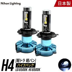 【2年保証】LEDヘッドライト H4 ハイスペックモデル 軽貨物車 軽トラ 日本製 車検対応 6500K Lo:5000lm(6500K) Hi:7000lm(6500K) ハイゼット エヴリイ キャリー アクティ クリッパー 日本ライティング