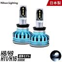 【2年保証】LEDヘッドライト H8 / H9 / H11 / H16 標準モデル 日本製 車検対応 6000K 5000lm(6000K) 日本ライティング