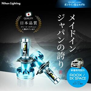 日本製LEDヘッドライトH4車検対応6000KLo:5000lmHi:7000lm