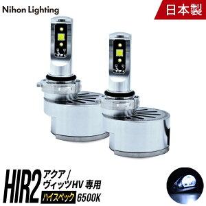 LEDヘッドライトアクア専用