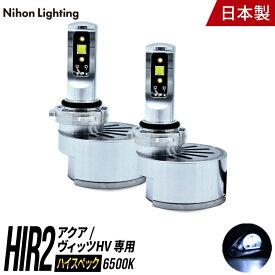 【2年保証】LEDヘッドライト HIR2 アクア / ヴィッツ ハイブリッド 専用 日本製 車検対応 6500K (6400lm) 日本ライティング
