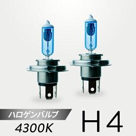 ハロゲンバルブ 車検対応 H4 4300K 2個入 日本コーティング製