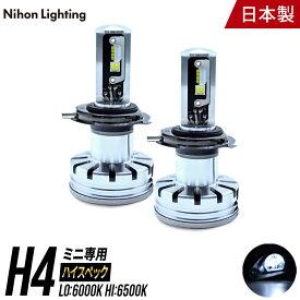【2年保証】ミニ 専用 LEDヘッドライト H4 ハイスペックモデル キャンセラー 内蔵 日本製 車検対応 Lo:5000lm(6000K) Hi:7000lm (6500K) R55 R56 R57 R60 R61 / クラブマン ハッチバック コンバーチブル クロスオーバー ペースマン 日本ライティング